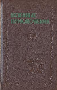 Военные приключения. Сборник 6 В сборник вошли остросюжетные...