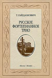 Т. Гайдамович Русское фортепианное трио ф шуберт ноктюрн для фортепианного трио d 897