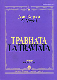 Дж. Верди Дж. Верди. Травиата. Опера в 3 действиях. Клавир верди реквием