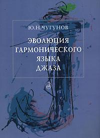 Ю. Н. Чугунов Эволюция гармонического языка джаза