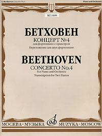 Бетховен. Концерт № 4 для фортепиано с оркестром. Переложение для двух фортепиано бетховен концерт 2 для фортепиано с оркестром переложение для двух фортепиано