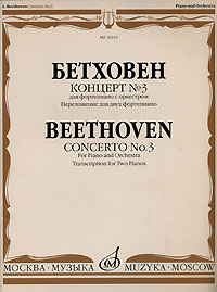 Бетховен. Концерт № 3 для фортепиано с оркестром. Переложение для двух фортепиано бетховен концерт 2 для фортепиано с оркестром переложение для двух фортепиано