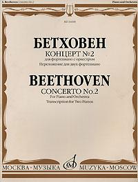 Бетховен. Концерт №2 для фортепиано с оркестром. Переложение для двух фортепиано бетховен концерт 2 для фортепиано с оркестром переложение для двух фортепиано