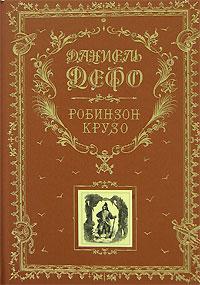 Дефо Д. Робинзон Крузо (подарочное издание)