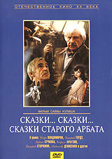 Сказки...Сказки...Сказки Старого Арбата пащенко игорь сказки старого таганрога