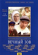 Вечный зов. Фильм 1. 7-8 серии видео фильм белая королева 1 серия