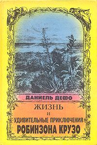Даниель Дефо Жизнь и удивительные приключения Робинзона Крузо роман канушкин дети робинзона крузо