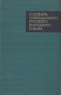 Словарь современного русского народного говора