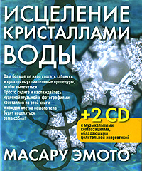 Масару Эмото Исцеление кристаллами воды (+ 2 CD)