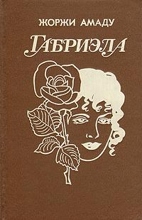 Жоржи Амаду Габриэла