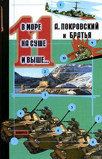 А. Покровский и братья В море, на суше и выше... 11 цены онлайн