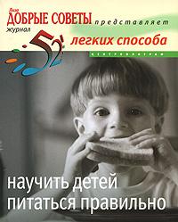 М. Фрэнсис 52 легких способа научить детей питаться правильно