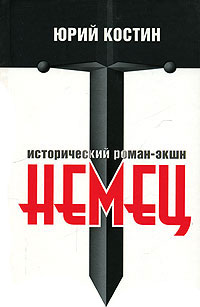Юрий Костин Немец