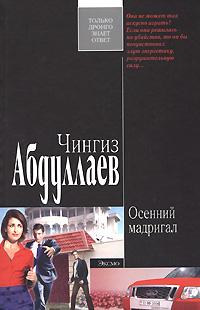 Чингиз Абдуллаев Осенний мадригал