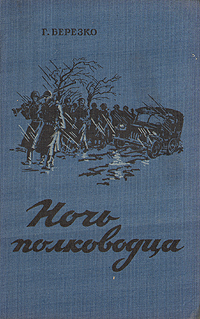 Г. Березко Ночь полководца олег таругин командарм позади москва