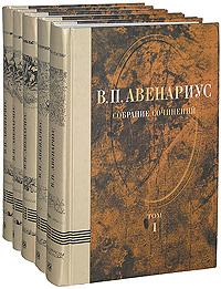 В. П. Авенариус В. П. Авенариус. Собрание сочинений (комплект из 5 книг)