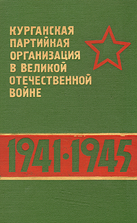 Курганская партийная организация в Великой Отечественной Войне 1941-1945гг
