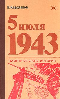 В. Кардашов 5 июля 1943