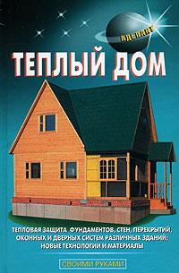 В. С. Самойлов, В. С. Левадный Теплый дом