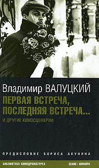 Владимир Валуцкий Первая встреча, последняя встреча...