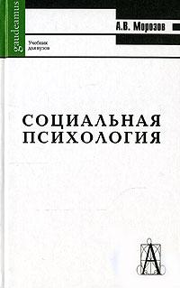 А. В. Морозов Социальная психология