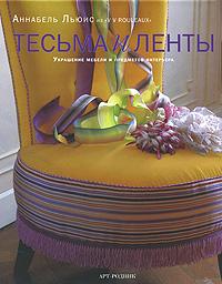 Аннабель Льюис Тесьма и ленты. Украшение мебели и предметов интерьера украшение для стен и предметов интерьера decoretto привет из ссср nh 5007