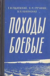 Г. Ф. Годлевский, Н. М. Гречанюк, В. М. Кононенко Походы боевые