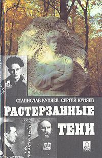 Станислав Куняев, Сергей Куняев Растерзанные тени