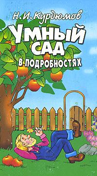 Н. И. Курдюмов Умный сад в подробностях николай псурцев несколько способов не умереть