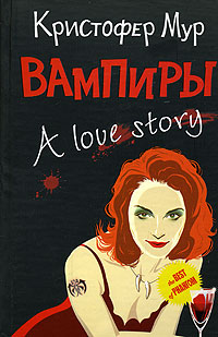 Кристофер Мур Вампиры. A Love Story