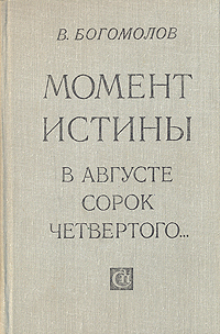 В. Богомолов Момент истины (В августе сорок четвертого...)