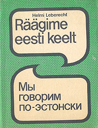 Хельми Леберехт Мы говорим по-эстонски
