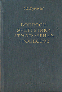 Е. П. Борисенков Вопросы энергетики атмосферных процессов