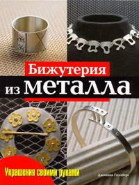 Книга Бижутерия из металла. Джоанна Голлберг