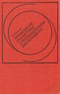 К. Дэниел Применение статистики в промышленном эксперименте