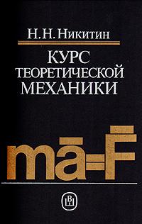 Н. Н. Никитин Курс теоретической механики