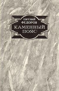 Евгений Федоров Каменный пояс. В двух томах. Том 1