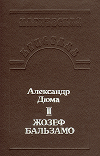 Александр Дюма Жозеф Бальзамо. В двух томах. Том 2 елена бальзамо птичьи сказки