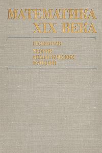 Математика XIX века. Геометрия.Теория аналитических функций