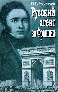 П. П. Черкасов Русский агент во Франции