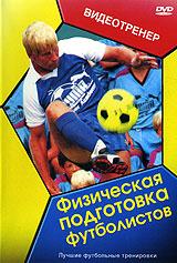 Физическая подготовка футболистов .