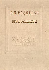 А. Н. Радищев А. Н. Радищев. Избранное радищев а н а н радищев избранные сочинения