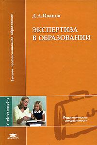 Д. А. Иванов. Экспертиза в образовании