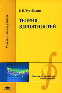 В. Н. Тутубалин Теория вероятностей