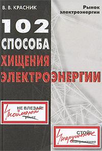 Книга 102 способа хищения электроэнергии. В. В. Красник