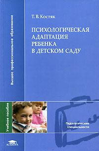 Т. В. Костяк. Психологическая адаптация ребенка в детском саду
