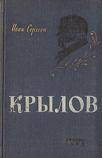 Иван Сергеев Крылов
