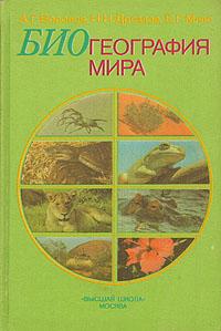 А. Г. Воронов, Н. Н. Дроздов Биогеография мира