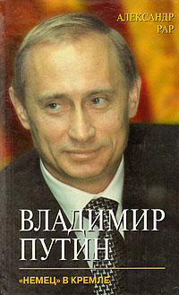 "Александр Рар Владимир Путин. ""Немец"" в Кремле"