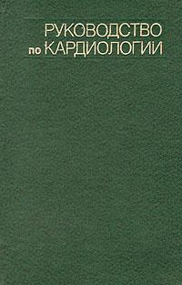 Руководство по кардиологии. В четырех томах. Том 3